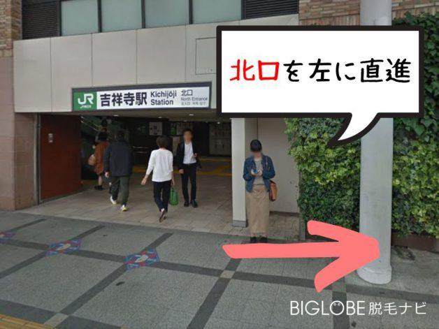 キレイモ吉祥寺店アクセス1