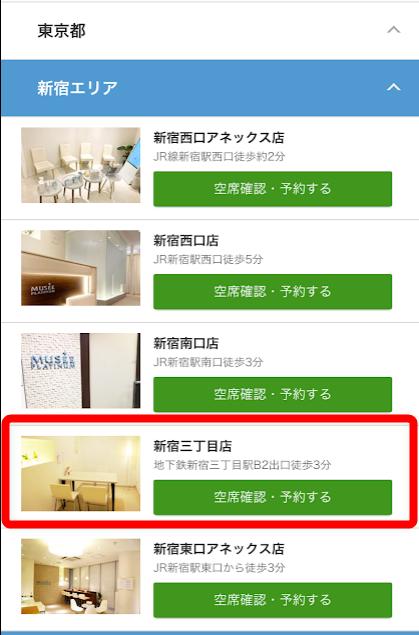 新宿3丁目店を選択