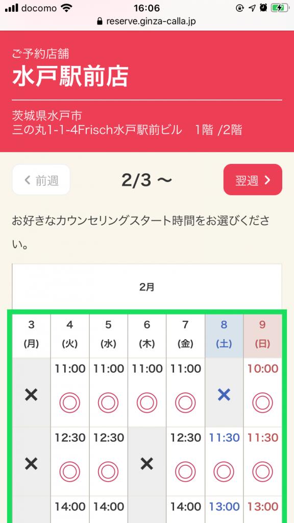 銀座カラー 水戸駅前店 予約