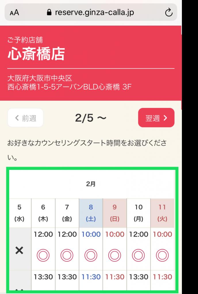 銀座カラー 心斎橋店 予約