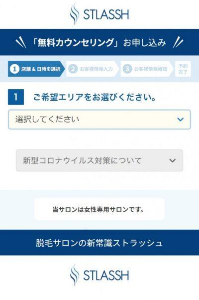 ストラッシュ 名古屋 予約方法