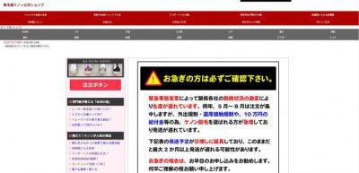 ケノン.comのTOPページ画像