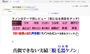 エムロックQoo10店のTOPページ画像