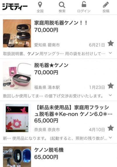 ジモティ―で売られているケノンの一例