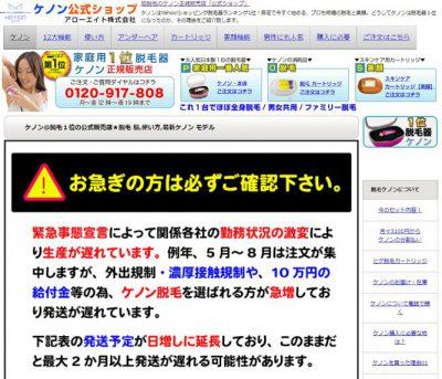 ケノン.netのTOPページ画像
