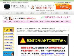 ケノン.jpのTOPページ画像