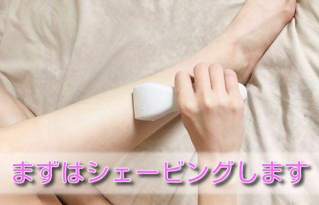 電気シェーバーで脚をシェービングしている画像