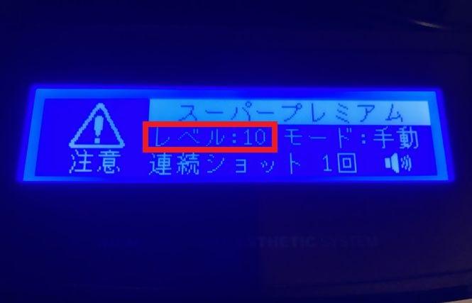 ケノン本体の液晶画面(照射レベル10)