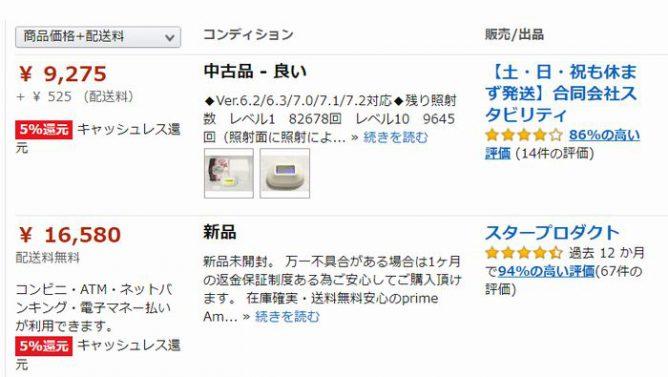 Amazonのストロングカートリッジ販売ページ