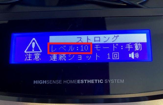 ストロングカートリッジ照射レベル10の液晶画面