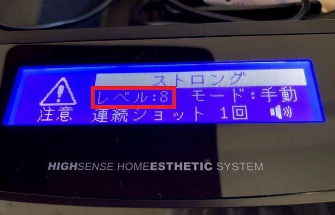 ストロングカートリッジレベル8の液晶画面