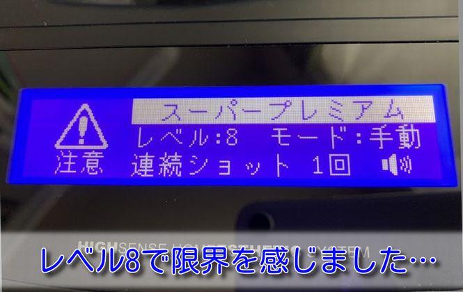 ケノンの照射レベル8の液晶画面