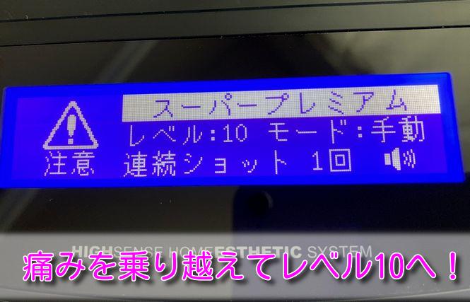 ケノンの照射レベル10の液晶画面