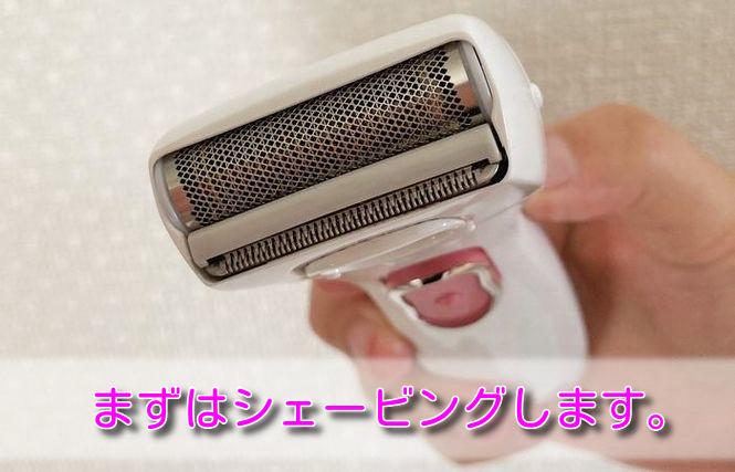 電気シェーバーの画像