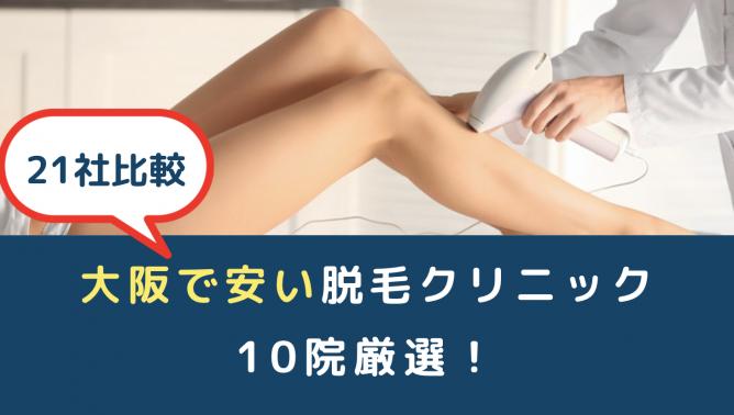 大阪で安い脱毛クリニック10院