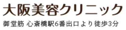 大阪美容クリニック