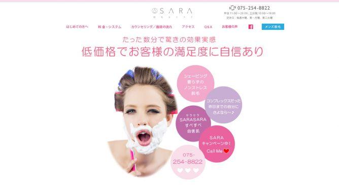 VIO脱毛 京都 SARA 画像