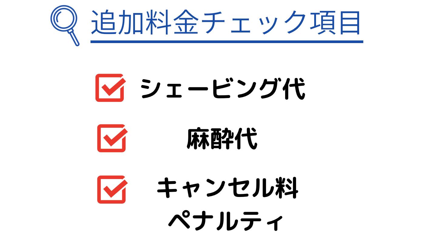 大阪の安い脱毛クリニックの選び方(追加料金)