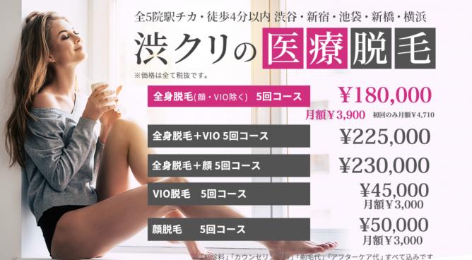 渋谷美容外科クリニックの公式サイトTOP