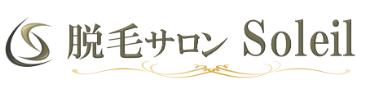 VIO脱毛 京都 ソレイユ