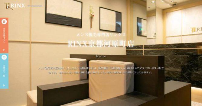 RINX(リンクス)京都河原町店