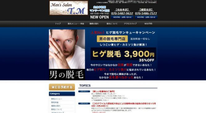 Men's Salon T.M