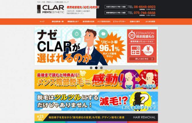 CLAR メンズエスティック京都河原町店