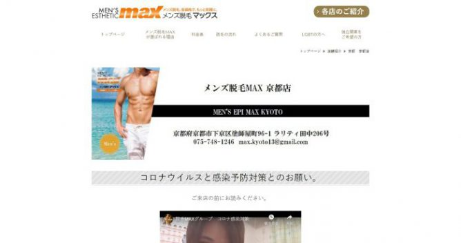 メンズ脱毛MAX 京都店