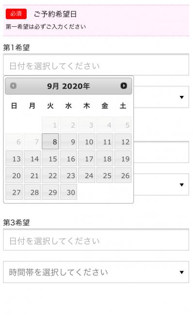東京イセアクリニックカウンセリング予約方法