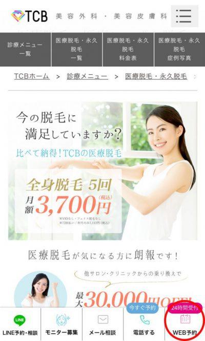 TCB東京中央美容外科カウンセリング予約方法