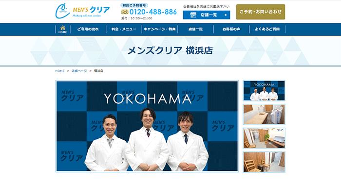 メンズクリア横浜店