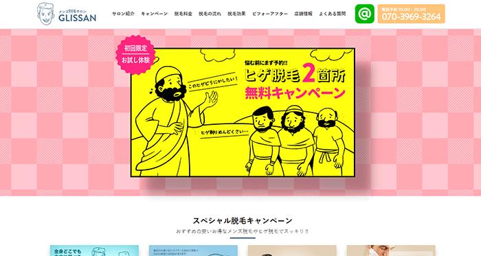 GLISSAN横浜桜木店