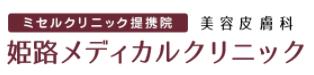 姫路メディカル