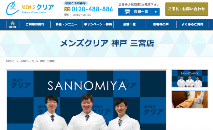 メンズクリア神戸三宮店