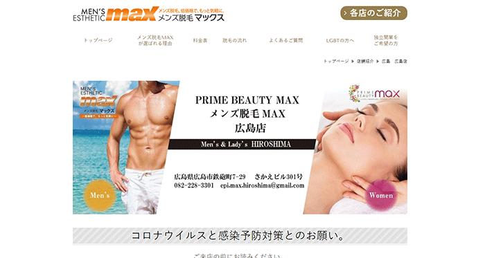 メンズ脱毛MAX広島店