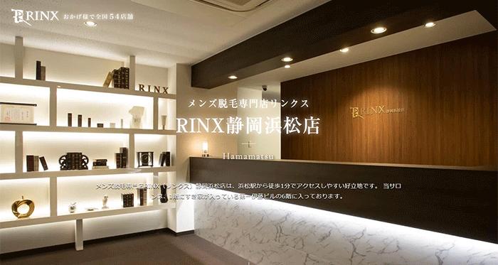 RINX静岡浜松店