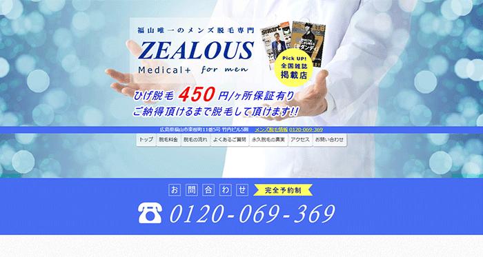 メンズ脱毛・ひげ脱毛専門ZEALOUS(ゼラス)