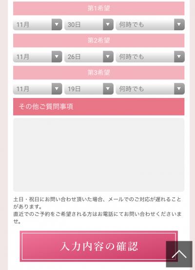 表参道メディカルクリニックカウンセリング予約方法