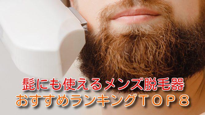 髭にも使えるメンズ脱毛器おすすめランキングTOP8