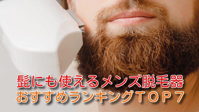 髭にも使えるメンズ脱毛器おすすめランキング
