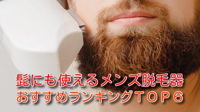 髭にも使えるメンズ脱毛器おすすめランキングTOP6