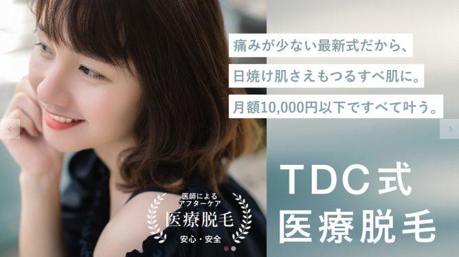 TDC(東京ディアークリニック)