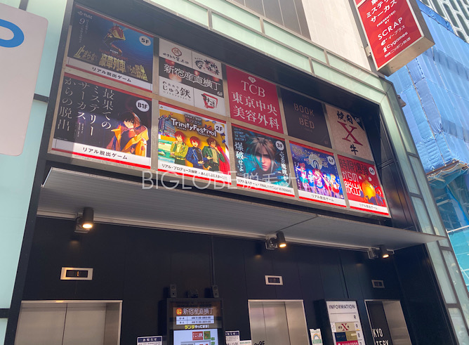 TCB東京中央美容外科新宿東口院