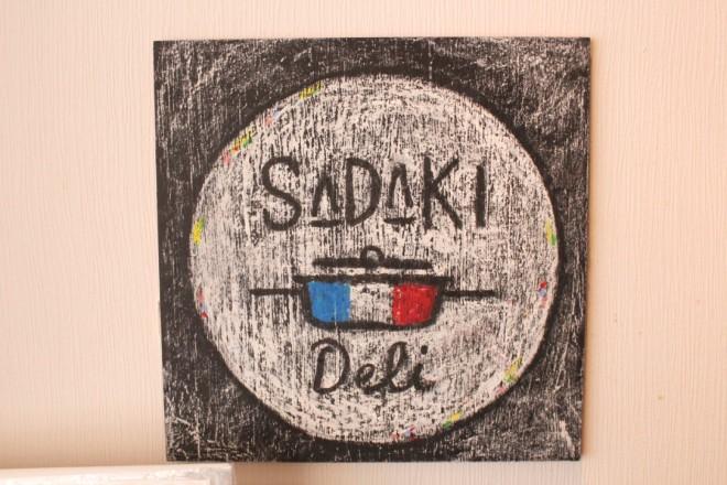 目黒不動前にあるフレンチレストラン「sadaki deli(サダキデリ)」