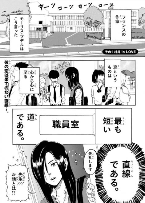 『村井の恋』(ジーンLINE) 1話