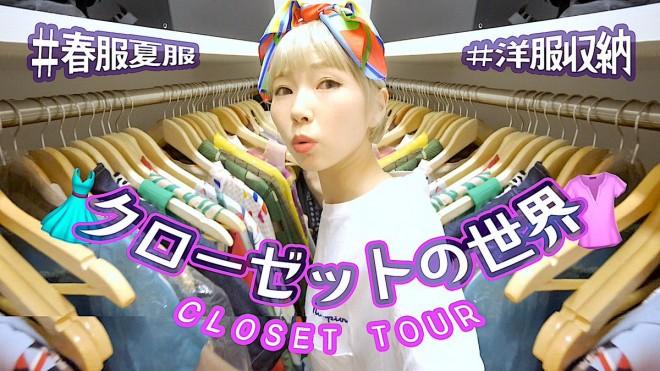あさぎーにょのYouubTeには、音楽系コンテンツのほかに、彼女ならではのセンスが活かされたファッション動画が