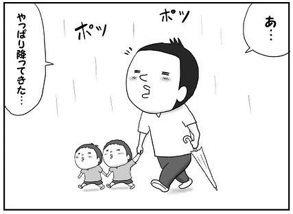「雨!!貴様の動きは見切ったぜ!!」→