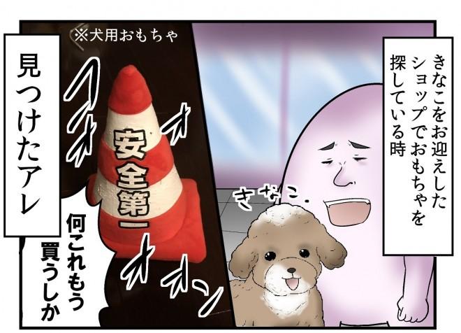 「僕と愛犬とおもちゃの話」(C)やしろあずき