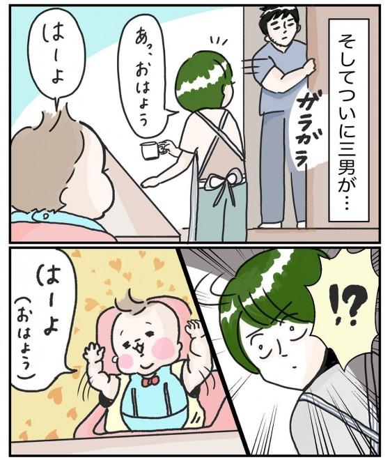 (画像提供:まりげさん @marige333)