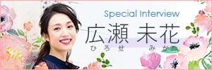 広瀬未花さんSpecial Interview(3)